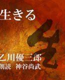 【生きる】 著:乙川優三郎 ナレーション:神谷尚武