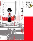 【スクールカースト殺人教室】 著:堀内公太郎 ナレーション:文学YouTuberベル
