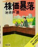 【株価暴落】 著:池井戸潤 ナレーション:森川直樹